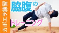 カポエイラ練習 脇腹のトレーニング