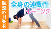 全身の連動性&体幹トレーニング