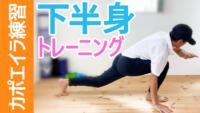 カポエイラ練習-下半身トレーニング