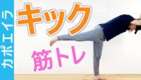 カポエイラキック筋トレ 背面キックトレーニング
