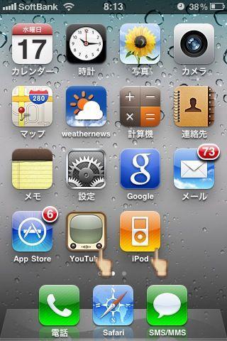 iPhoneのYouTubeやiPod