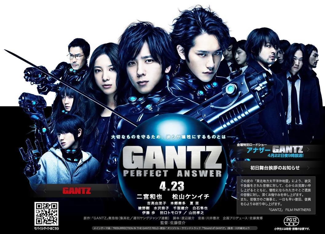 GANTZの画像 p1_8