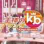 TBSテレビ 王様のブランチでカポエイラCDO東京が取材