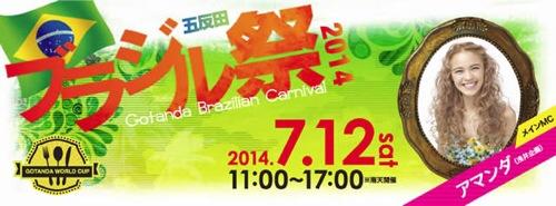 五反田ブラジル祭り2014