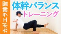 カポエイラ練習 体幹バランストレーニング