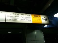 大崎駅新西口