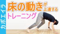 床の動きが上達するトレーニング