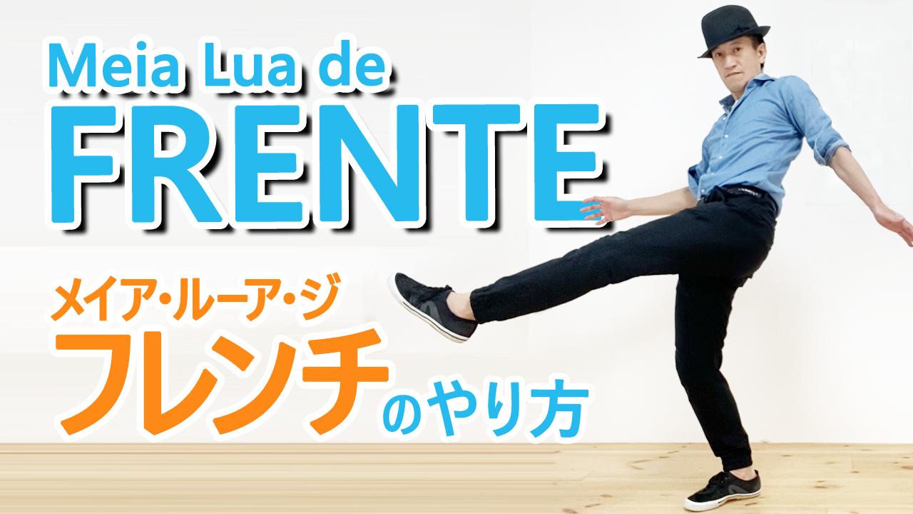 メイア・ルーア・ジ・フレンチ (Meia Lua de Frente) のやり方