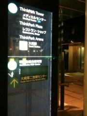 大崎第二への看板
