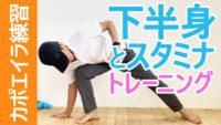 カポエイラ練習 下半身の筋トレ&スタミナトレーニング