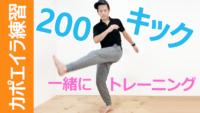 200キックチャレンジ